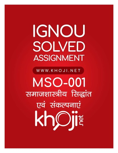 MSO-001 Solved Assignment Hindi Medium For IGNOU MA Sociology