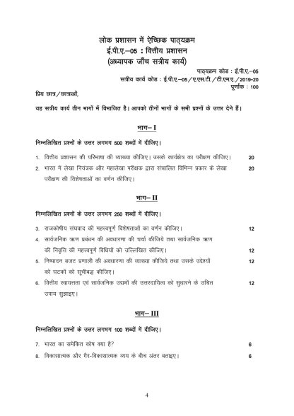 EPA-05 Hindi Medium Assignment Questions 2019-2020