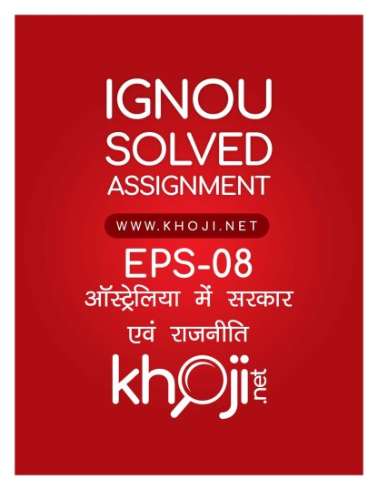 EPS-08 Solved Assignment Hindi Medium IGNOU BA BDP
