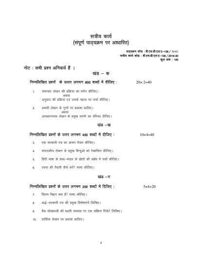 BHDLA-136 Hindi Medium Assignment Questions 2019-2020