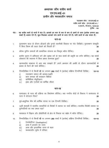 MHI-01 Hindi Medium Assignment Questions 2019-2020
