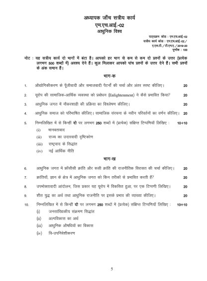 MHI-02 Hindi Medium Assignment Questions 2019-2020