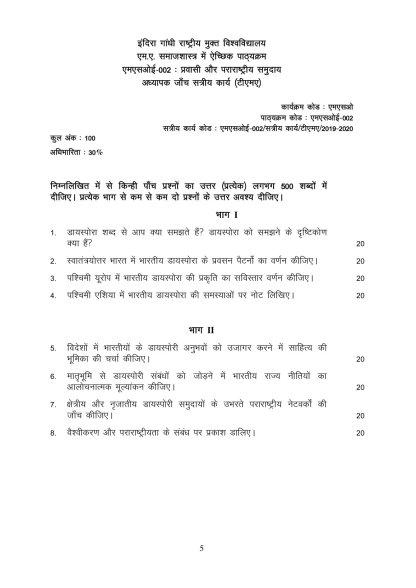 MSOE-002 Hindi Medium Assignment Questions 2019-2020