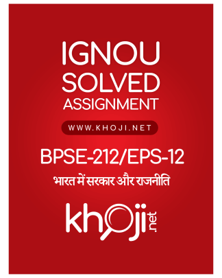 BPSE-212 Solved Assignment Hindi Medium