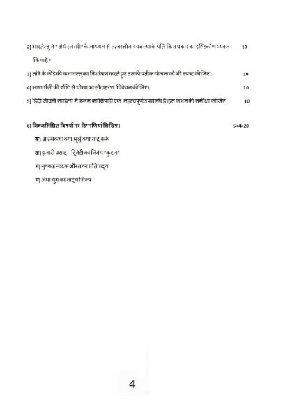 MHD-04 Assignment Questions 2020-21 MA Hindi IGNOU-2