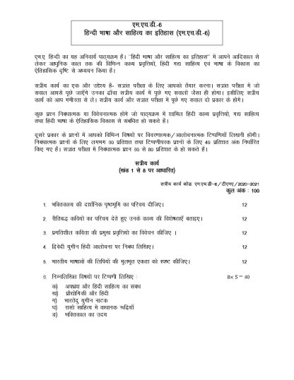 MHD-06 Assignment Questions 2020-21 MA Hindi IGNOU