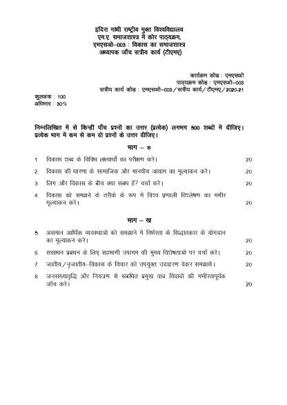 MSO-003 Hindi Medium Assignment Questions 2020-2021 IGNOU MA Sociology