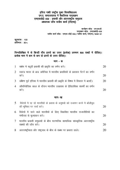 MSOE-002 Hindi Medium Assignment Questions 2020-2021 IGNOU MA Sociology
