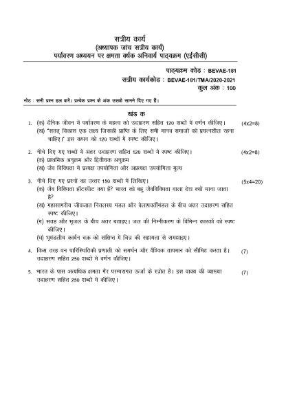 BEVAE-181 Hindi Medium Assignment Questions