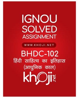 BHDC-102 Solved Assignment Hindi Medium