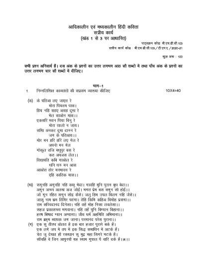 BHDC-103 Assignment Questions 2020-2021 Hindi Medium