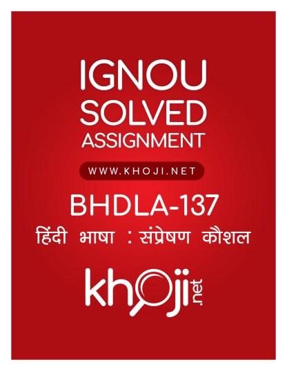 BHDLA-137 Solved Assignment Hindi Medium For IGNOU BAG
