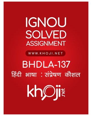 BHDLA-137 Solved Assignment Hindi Medium For IGNOU BAG