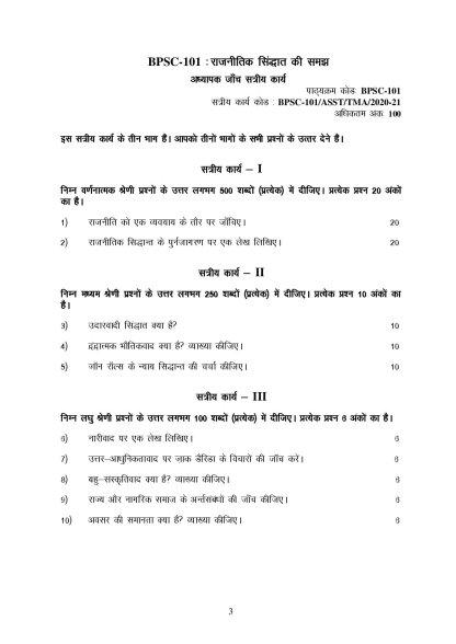 BPSC-101 Hindi Medium Assignment Questions 2020-2021