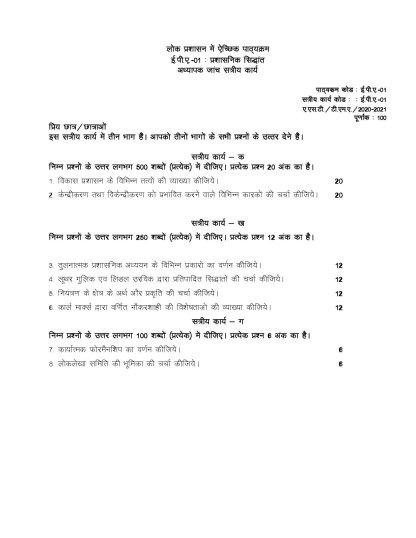 EPA-01 Hindi Medium Assignment Questions 2020-2021