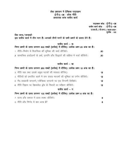 EPA-06 Hindi Medium Assignment Questions 2020-2021