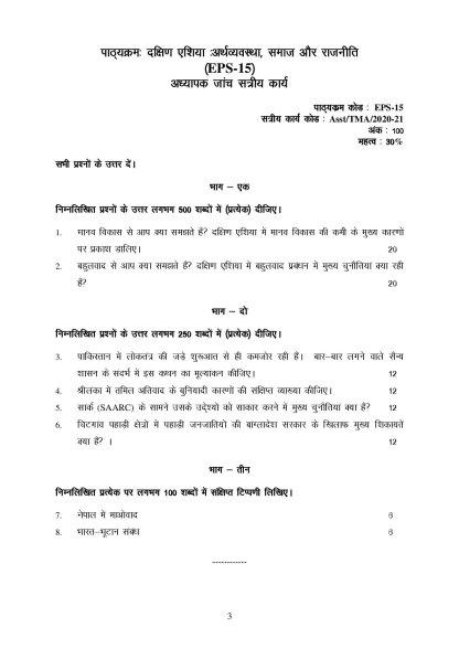 EPS-15 Hindi Medium Assignment Questions 2020-2021