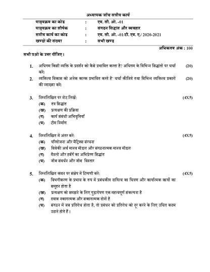 MCO-01 Hindi Medium Assignment Questions 2020-2021 IGNOU MCOM