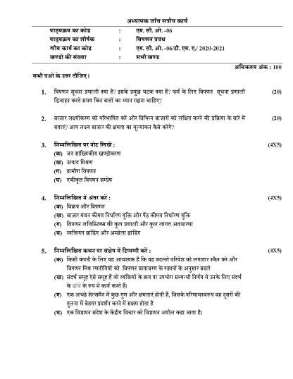 MCO-06 Hindi Medium Assignment Questions 2020-2021