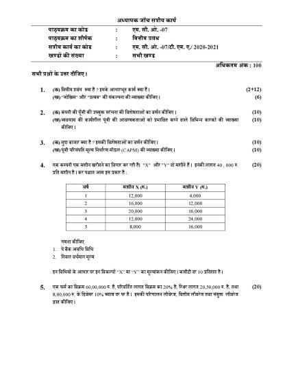 MCO-07 Hindi Medium Assignment Questions 2020-2021