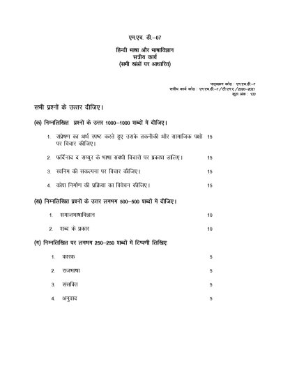 MHD-07 Assignment Questions 2020-2021