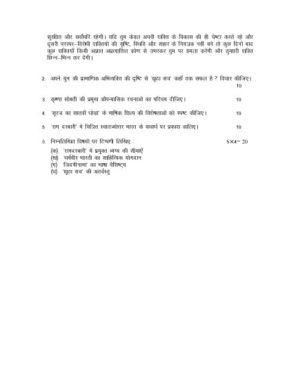 MHD-15 Assignment Questions 2020-2021 Page 2