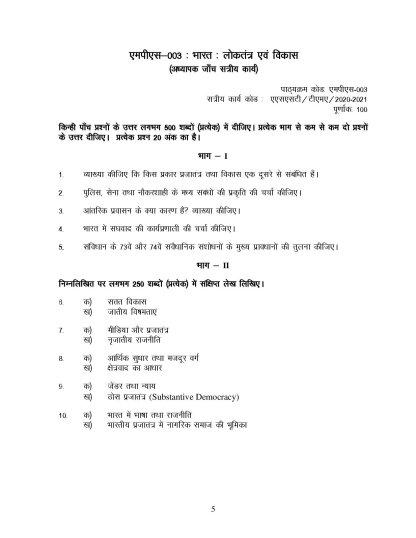 MPS-003 Hindi Medium Assignment Questions 2020-2021