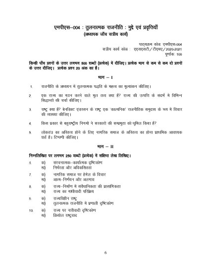 MPS-004 Hindi Medium Assignment Questions 2020-2021