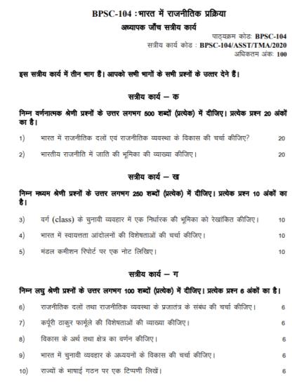 BPSC-104 Hindi Medium Assignment Questions 2020-2021