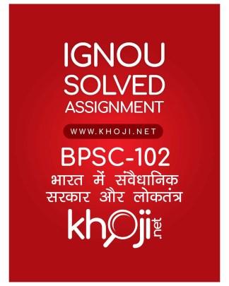 BPSC-102 Solved Assignment Hindi Medium IGNOU BAPSH