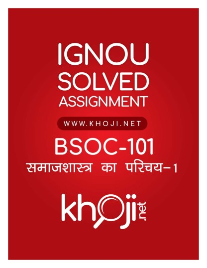 BSOC-101 Solved Assignment Hindi Medium IGNOU BAG BASOH