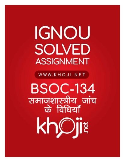 BSOC-134 Solved Assignment Hindi Medium IGNOU BAG