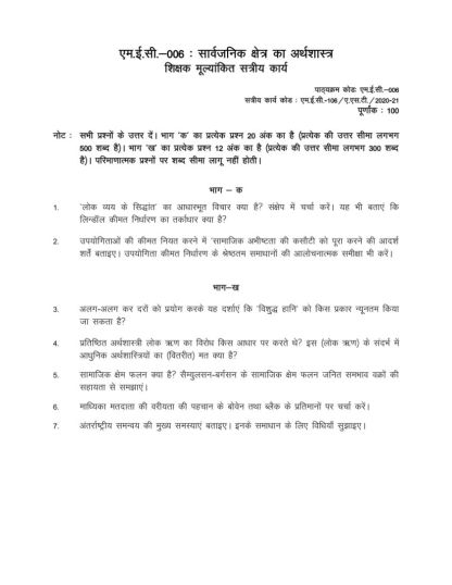 MEC-006 Hindi Medium Assignment Questions 2020-2021