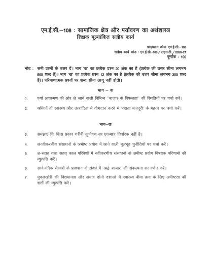 MEC-108 Hindi Medium Assignment Questions 2020-2021