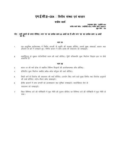 MECE-004 Solved Assignment Hindi Medium IGNOU MA Economics MEC