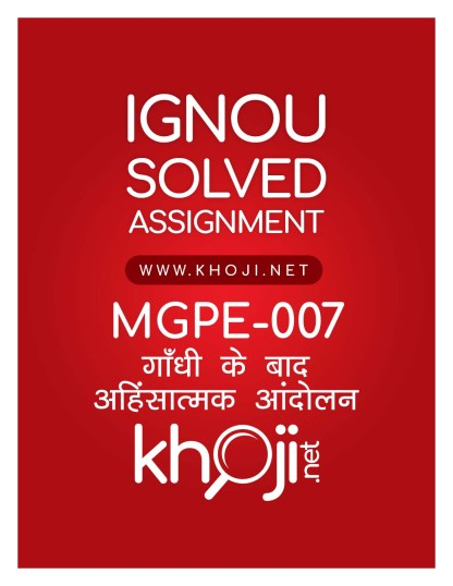 MGPE-007 Solved Assignment Hindi Medium IGNOU MA