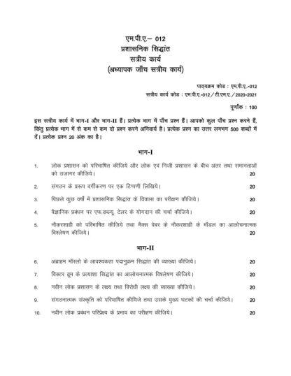 MPA-012 Hind Medium Assignment Questions 2020-2021