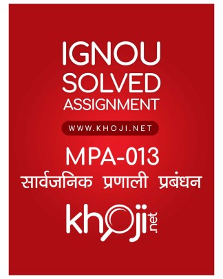 MPA-013 Solved Assignment Hindi Medium IGNOU MA Public Administration