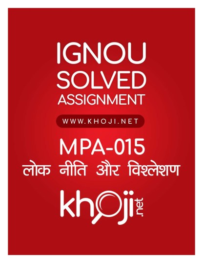MPA-015 Solved Assignment Hindi Medium IGNOU MA Public Administration