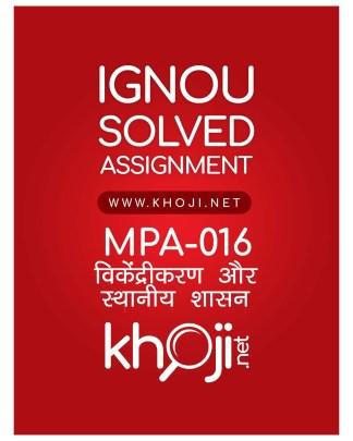 MPA-016 Solved Assignment Hindi Medium IGNOU MA Public Administration