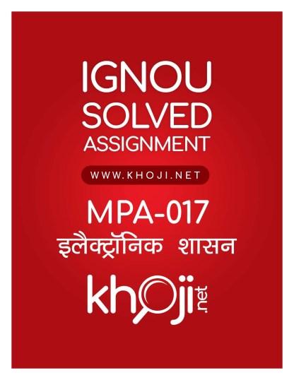 MPA-017 Solved Assignment Hindi Medium IGNOU MA Public Administration
