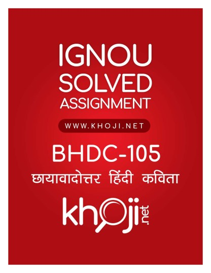 BHDC-105 Solved Assignment IGNOU BA Hindi BAHDH