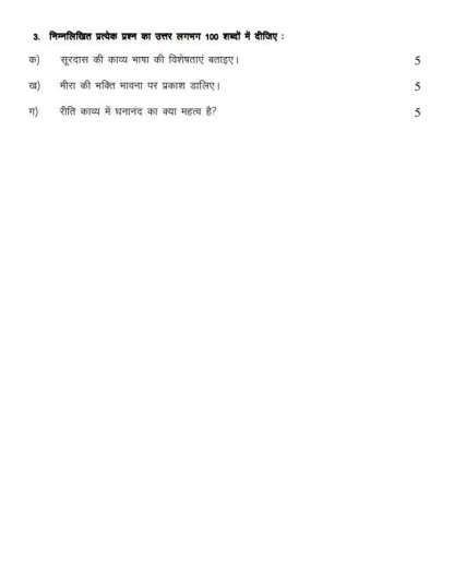 MHD-01 Assignment Questions 2021-22 IGNOU MA Hindi. Page-2