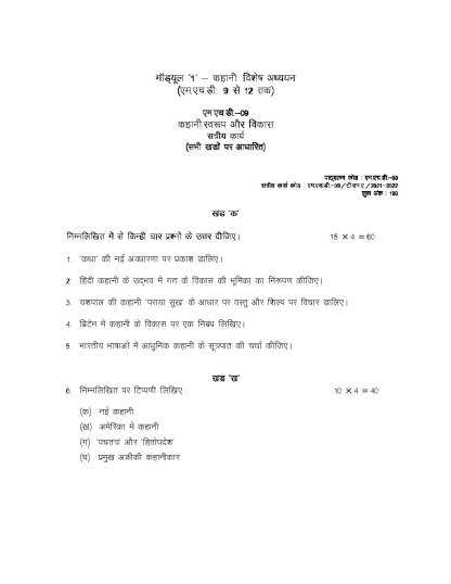 MHD-09 2021-22 Assignment Questions IGNOU MA Hindi