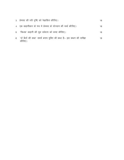 MHD-10 2021-22 Assignment Questions IGNOU MA Hindi-1