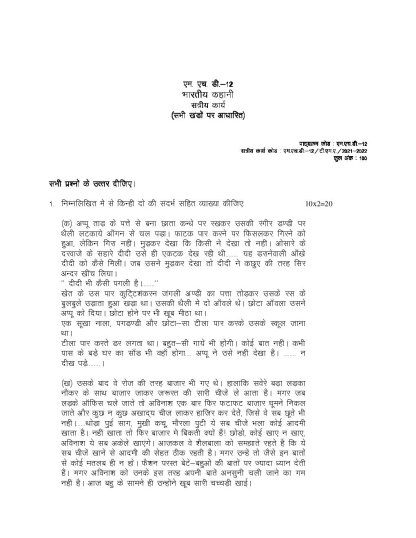 MHD-12 2021-22 Assignment Questions IGNOU MA Hindi