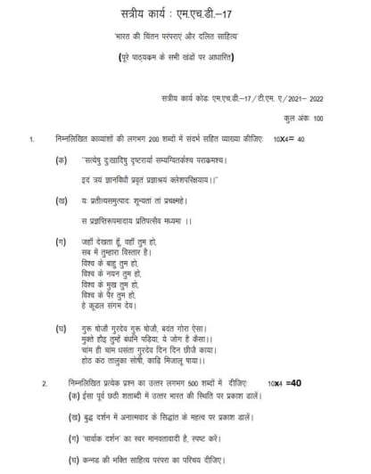 MHD-17 2021-22 Assignment Questions IGNOU MA Hindi