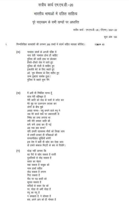 MHD-20 2021-22 Assignment Questions IGNOU MA Hindi