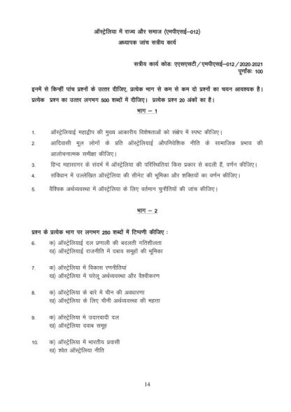 MPSE-012 Assignment Questions 2020-2021 In Hindi