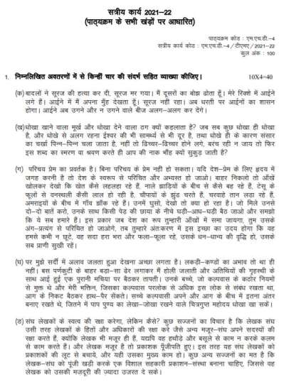 MHD-04 Assignment Questions 2021-22 IGNOU MA Hindi. Page-1